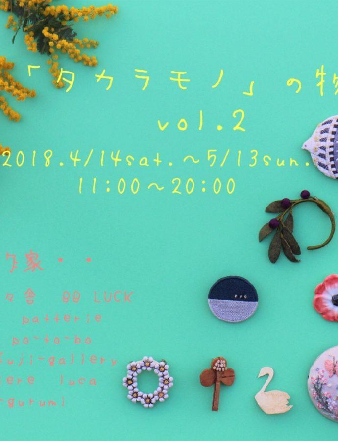 『タカラモノの物語』vol.2