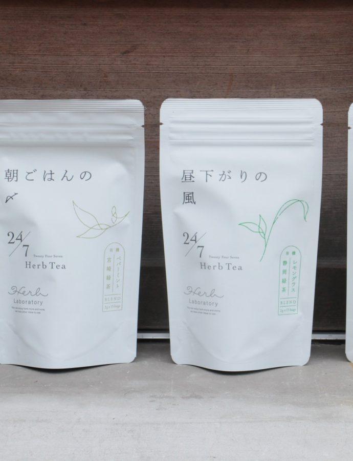 【24/7 Herb Tea】の〈朝昼夕シリーズ〉が入荷しました!