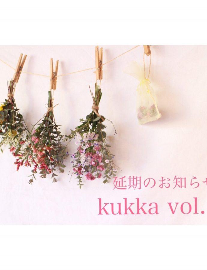~姉妹店milleより kukka vol.13 ワークショップに 関するお知らせ~