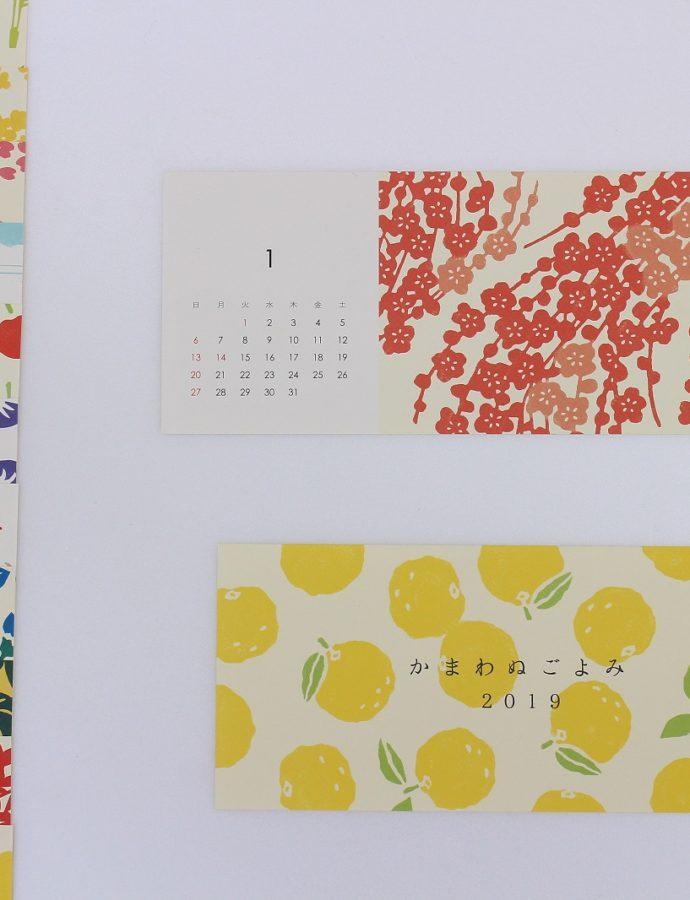 和柄の『カレンダー』
