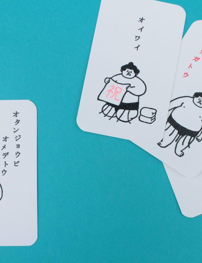 おはぎやま『メッセージカード』